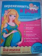 Очень интересная и познавательная книга для будущих мам,