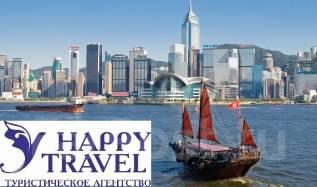 Гонконг. Гонконг. Экскурсионный тур. Гонконг 4 дня