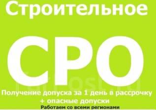 Допуски СРО! Регистрация, ликвидация ООО, СП! Лицензирование! МЧС! ФСБ! СРО!