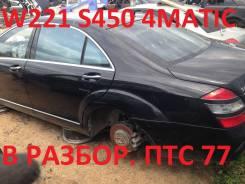 Mercedes-Benz S-Class. W221, 273 924