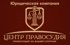 Центр Правосудия - юридическое сопровождение вашего бизнеса от А до Я