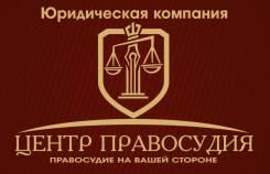 Центр Правосудия - решение любых юридических вопросов и споров