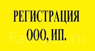 Регистрация, ликвидация ИП, ООО. Консультация бухгалтера бесплатно!