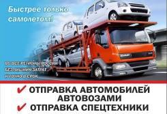 Доставка автомобилей Автовозами из Краснодара