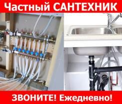 Частный сантехник в Хабаровске. Недорого. Опытный мастер.