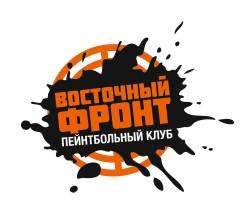 Корпоративный, качественный, безопасный Пейнтбол! Владивосток!
