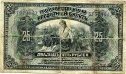 Рубль Российской Империи и Гражданской войны.