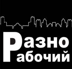 Разнорабочий. ИП Иванов. Шоссе Михайловское 40а/1