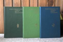 Энциклопедические словари юного . 15 шт.