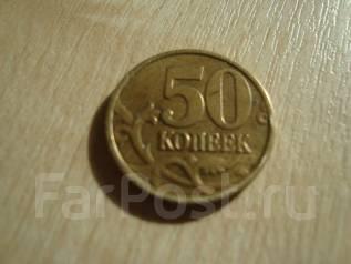 Монета 50 копеек 1999 года СПМД, очень редкая