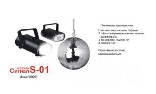 Диско-комплект Сигнал S-01 (зеркальный шар + 2 свет пушки) цветомузыка