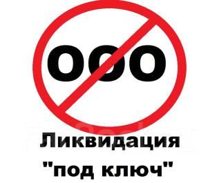Ликвидация ООО, ИП, НО! Внесение изменений! Регистрация организаций!