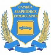 Служба аварийных комиссаров.