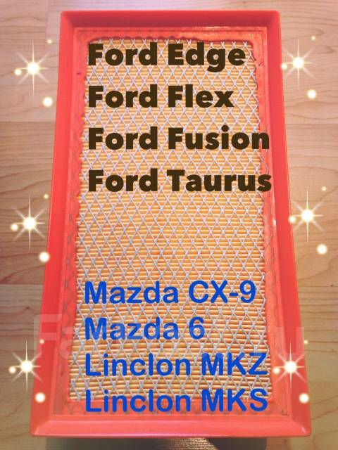 Фильтр воздушный. Ford: Fusion, Taurus, Edge, Explorer, Flex Mercury Sable Lincoln MKT Lincoln MKS Lincoln MKX, TQ1 Lincoln MKZ Mazda CX-9, TB Mazda M...