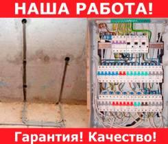Замена проводки в Хабаровске. Электрик-мастер. Недорого