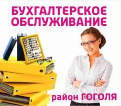 Бухгалтерские услуги, обслуживание и сопровождение Вашего бизнеса
