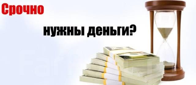 займ уссурийск срочно онлайн калькулятор кредита левобережный