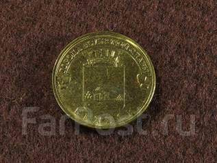 10 рублей ГВС Брянск