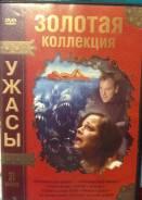 Золотая коллекция ужасов диск на DVD