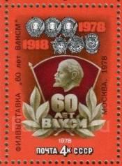 """1978 СССР. Фил. выставка """"60 лет Влксм"""" . надпечатка. 1 марка Чистая"""