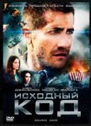 Исходный код диск на DVD