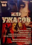 Мир ужасов диск на DVD