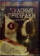 Ужасные призраки диск на DVD