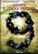 Девять в списке мертвых диск на DVD