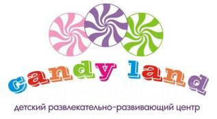 """Аниматор. Аниматор-ведущий. ИП Басова С.Н. Детский развлекательно-развивающий центр """"Candyland"""". Хабаровск, Камская улица, 6"""