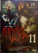 Антология ужасов диск на DVD