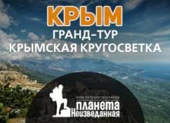 """Крым. Экскурсионный тур. Гранд-тур """"Крымская кругосветка"""""""