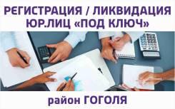 Регистрация (ликвидация) компаний