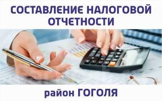 Бухгалтер - составление и сдача налоговой и бухгалтерской отчетности
