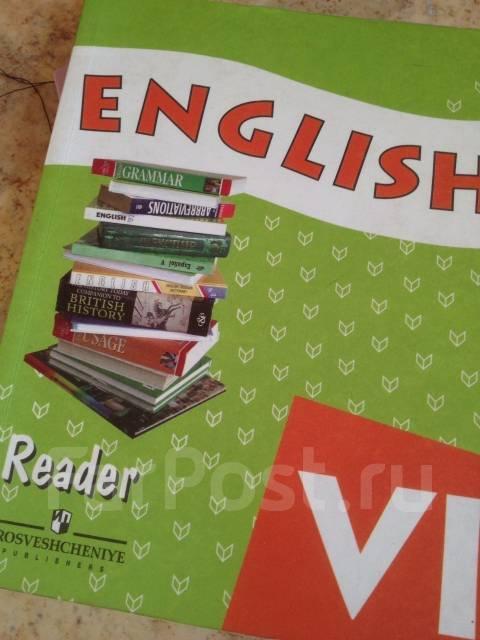 6 класс reader