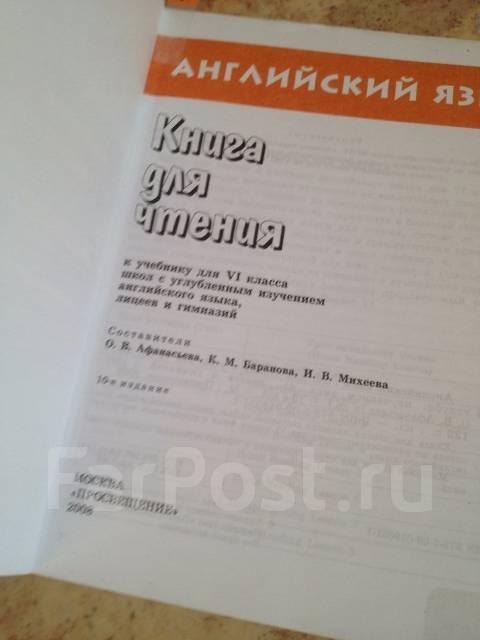 Гдз reader 6 класс афанасьева перевод