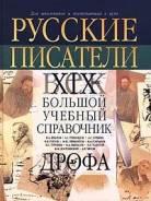 Биографии крупнейших русских писателей XIX века