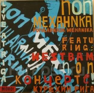 LP Сергей Курехин, ПОП-Механика, Westbam. Live At Riga 1987 DE RARE!