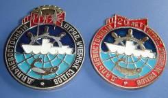 Два значка. Дальневосточный отряд учебных судов.