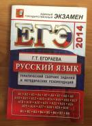 Задачники, решебники по русскому языку. Класс: 11 класс