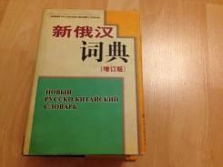 Словари и разговорники по китайскому языку.