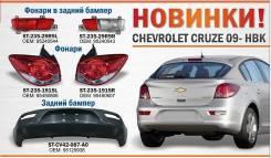 Бампер задний Chevrolet Cruze 09- HBK