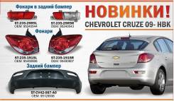 Стоп-сигнал. Chevrolet Cruze, J308, J305, J300 Двигатели: F16D4, F16D3, A14NET, LUJ, F18D4, Z18XER. Под заказ