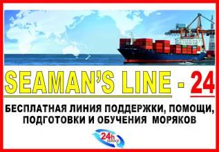 Seaman's Line - линия поддержки, помощи, подготовки и обучения моряков!