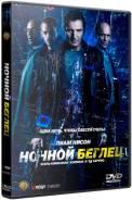 Ночной беглец (DVD)
