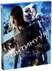Континуум (Blu-Ray)