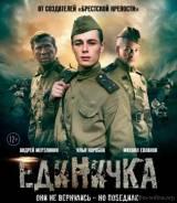 Единичка (DVD)