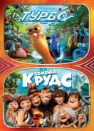 Коллекция: Семейка Крудс и Турбо (2 DVD)