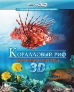 Коралловый риф: Охотники и жертвы. (Blu-ray 3D+2D)