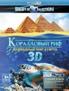 Коралловый риф: Подводный мир Египта. (Blu-ray 3D+2D)