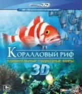 Коралловый риф: Удивительные подводные миры. (Blu-ray 3D+2D)